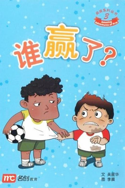 Controversial kids' book moved to NLB's Family and Parenting section