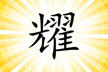 'Radiance' is the Chinese Character of the Year