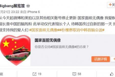 Chinese fans boycott K-pop idols over missile issue
