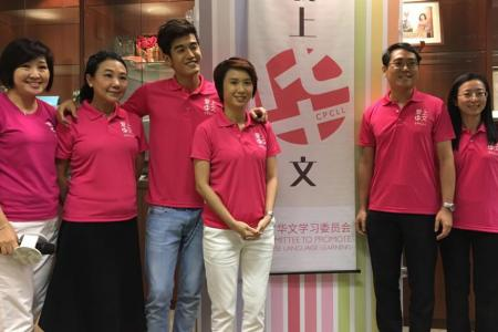 Nathan Hartono (third from left) is the new ambassador for The Committee to Promote Chinese Language Learning (CPCLL).