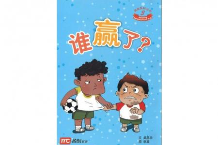 NLB removes children's book for review after 'racist' alert