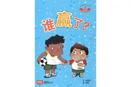 Publisher of children's book deemed 'racist' apologises