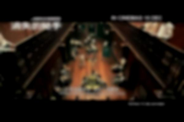 The Vanished Murderer Official Trailer