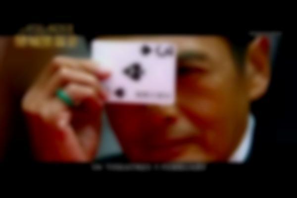 From Vegas to Macau III 30s Teaser Trailer