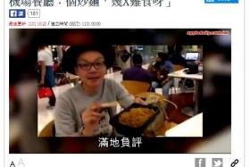 SLAMMED: A screen grab of a report about the video from the website of Hong Kong newspaper Apple Daily.