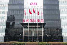 Beijing takes over Anbang Insurance Group in unprecedented move